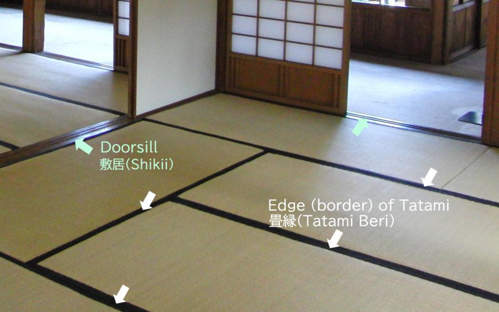畳縁と敷居